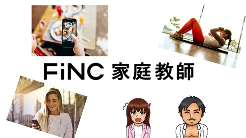 finc家庭教師サムネイル