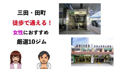 三田・田町おすすめジム・ヨガサムネイル