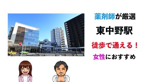 東中野おすすめジムサムネイル画像