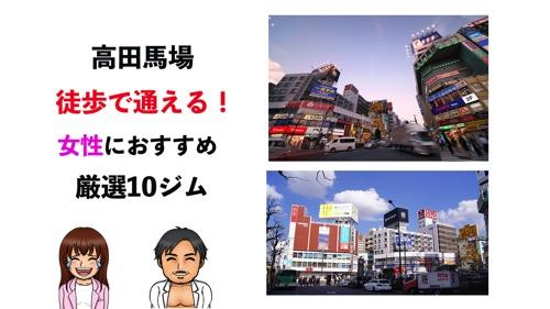 高田馬場おすすめジム10選