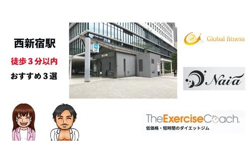 西新宿駅おすすめパーソナルジムサムネイル