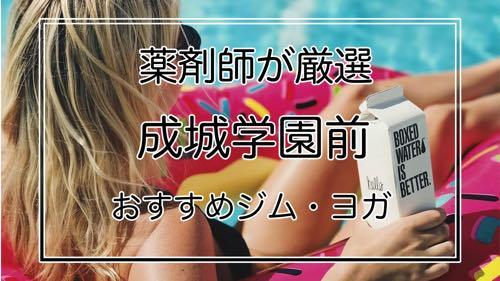 成城学園前のおすすめジム・ヨガ・パーソナルトレーニングジム特集