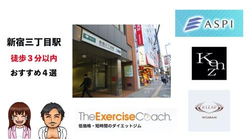 新宿三丁目駅おすすめパーソナルジムサムネイル