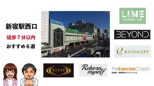 新宿駅西口おすすめパーソナルジムサムネイル