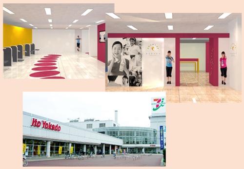 カラダプリマ東村山店
