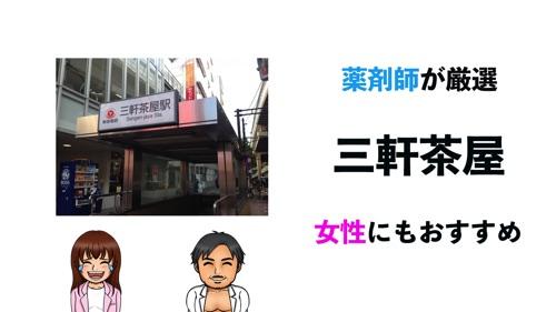 三軒茶屋駅おすすめジムサムネイル画像