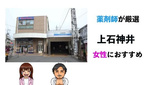 上石神井駅おすすめジムサムネイル