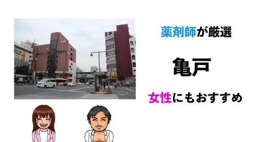 亀戸駅おすすめジムサムネイル画像