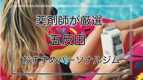 五反田のおすすめパーソナルトレーニングジムのサムネイル画像