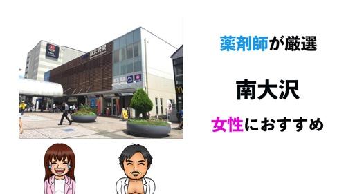 南大沢駅おすすめジムサムネイル画像