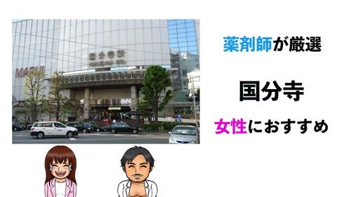 国分寺駅おすすめジムサムネイル画像