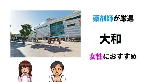 大和駅おすすめジムサムネイル画像