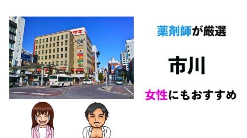 市川駅おすすめジムサムネイル画像