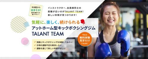 タラントチーム平井店