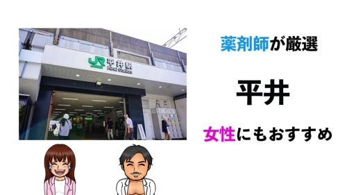 平井駅おすすめジムサムネイル画像