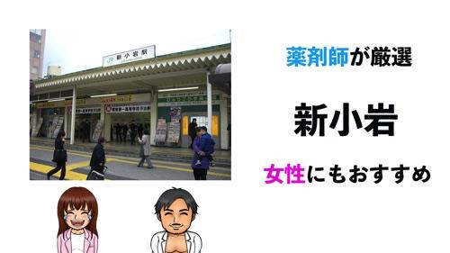新小岩駅のおすすめジムサムネイル画像