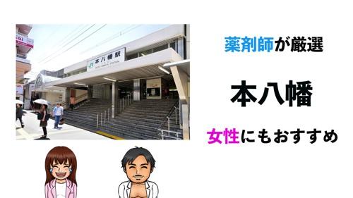 本八幡駅おすすめジムサムネイル画像