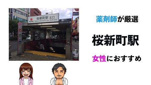 桜新町おすすめジムサムネイル画像