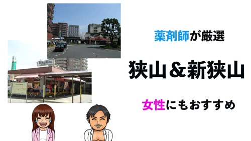 狭山市&新狭山駅のおすすめジムサムネイル画像