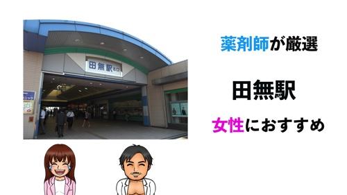 田無駅おすすめジムサムネイル