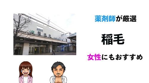 稲毛駅おすすめジムサムネイル画像