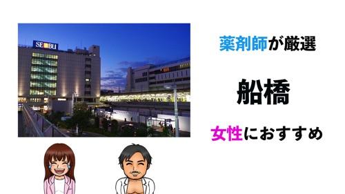 船橋駅おすすめジムサムネイル画像