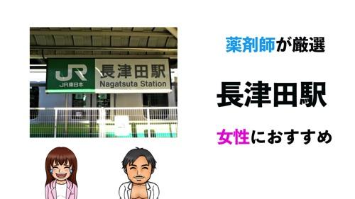 長津田駅おすすめジムサムネイル画像