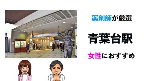 青葉台駅おすすめジムサムネイル画像