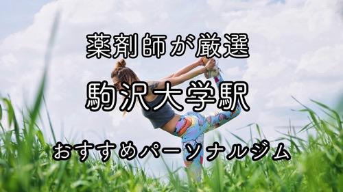 駒沢大学のおすすめパーソナルトレーニングジムのサムネイル画像