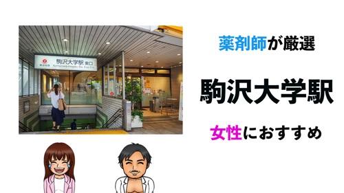 駒沢大学おすすめジムサムネイル画像