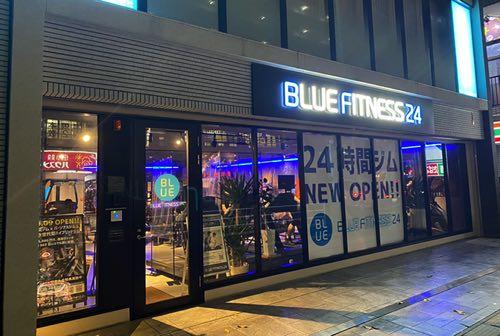 BLUE FITNESS 24 新検見川店