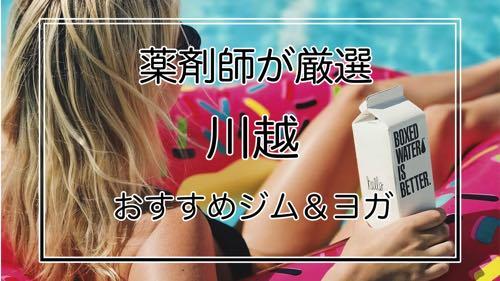 川越のおすすめジム&ヨガ特集
