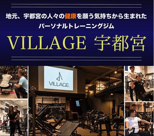 VILLAGE(ヴィレッジ)宇都宮