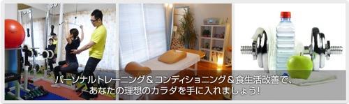 空閑トレーナーズルームの画像