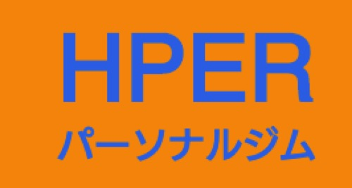 HPERパーソナルトレーニングジムの画像