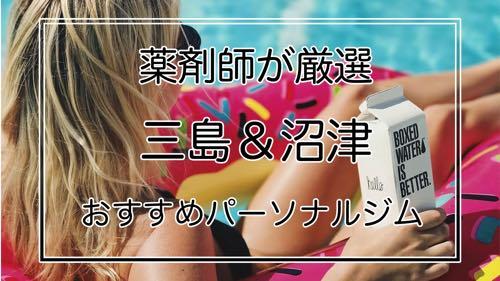 三島・沼津おすすめパーソナルジム特集