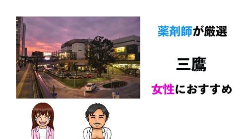 三鷹駅おすすめジムサムネイル画像