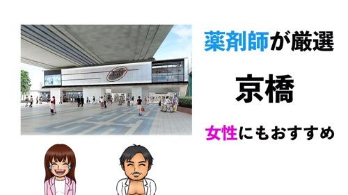 京橋のおすすめパーソナルトレーニングジムのサムネイル画像