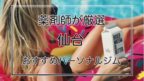 仙台パーソナルジム特集