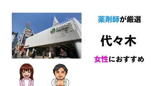 代々木駅おすすめジムサムネイル画像