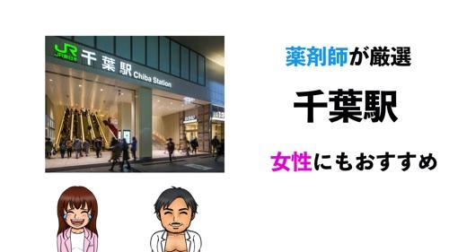 千葉駅のおすすめパーソナルトレーニングジムのアイキャッチ画像