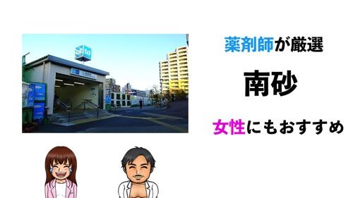 南砂町駅のおすすめジムサムネイル画像