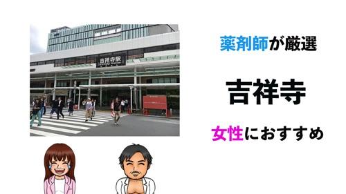 吉祥寺駅おすすめジムサムネイル画像