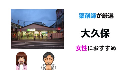 大久保駅おすすめジムサムネイル画像