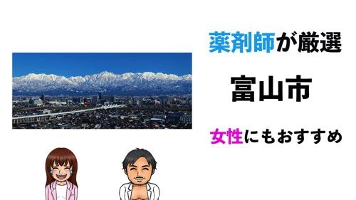 富山市のおすすめパーソナルトレーニングジムサムネイル画像