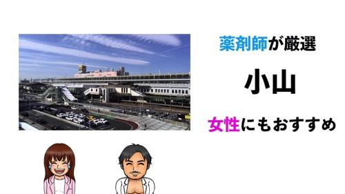 小山駅のおすすめパーソナルトレーニングジム10選サムネイル画像