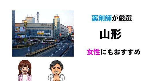 山形駅おすすめパーソナルトレーニングジムのサムネイル画像