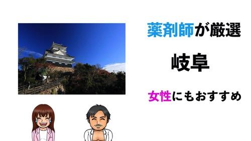 岐阜のおすすめパーソナルトレーニングジムサムネイル画像