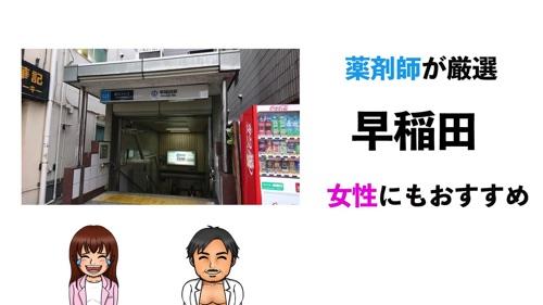 早稲田のおすすめジムサムネイル画像