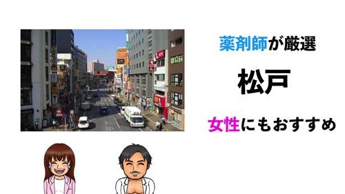 松戸のおすすめパーソナルトレーニングジム記事のサムネイル画像
